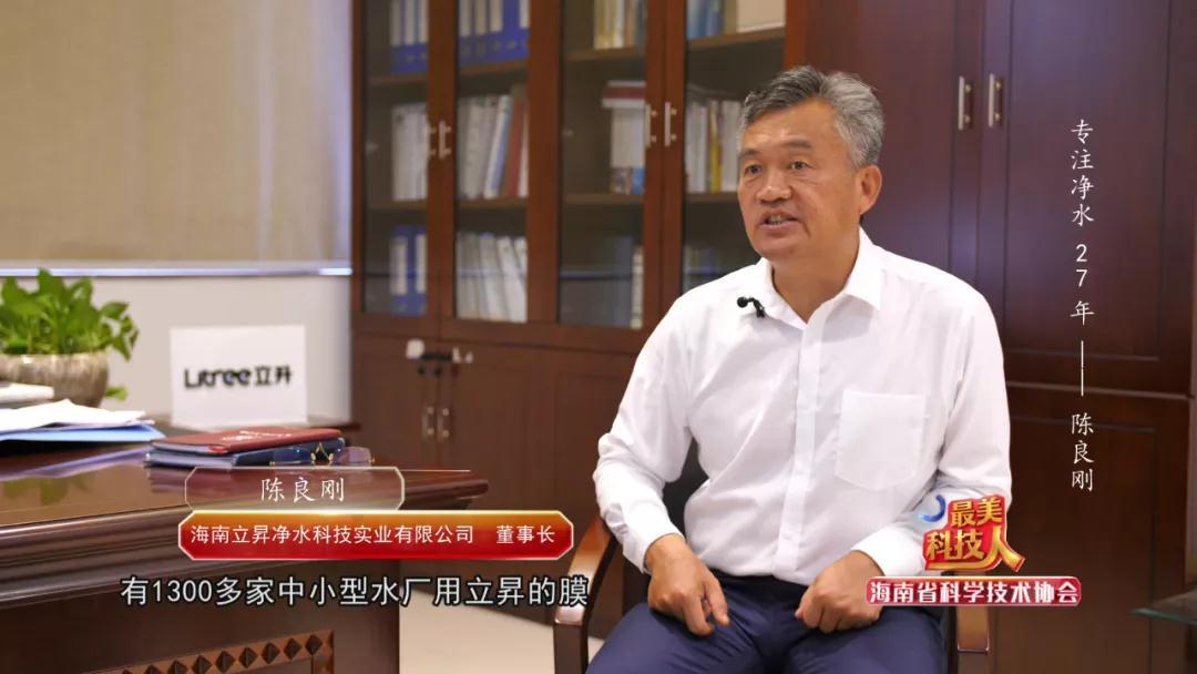 立升董事长陈良刚接受《最美科技人》节目专访