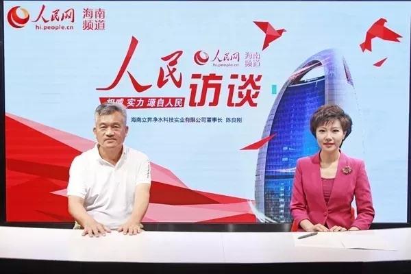 立升董事长陈良刚接受《奋斗中国人》栏目专访
